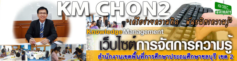 KM CHON2